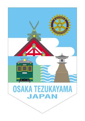 Tezukayamabanner